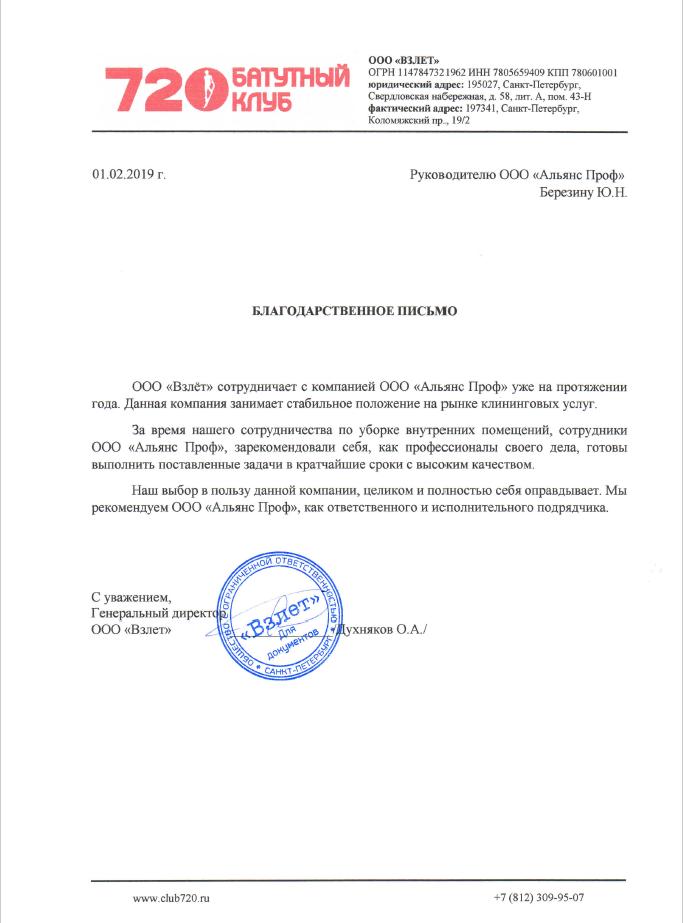 Отзыв от генерального директора ООО