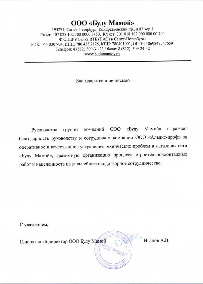 Отзыв от генерального деректора ООО