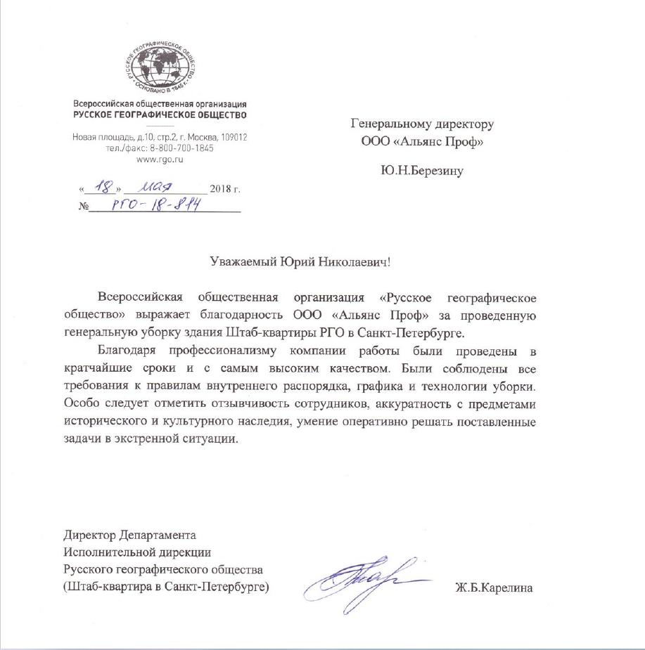 Отзыв от Русского Географического Общества