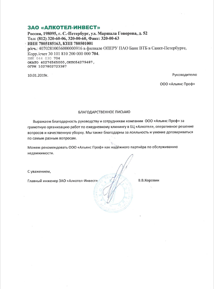 Отзыв от главного инженера ЗАО